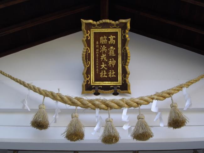 高龗神社・脇浜戎大社の境内