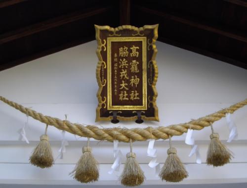 貝塚市高龗神社・脇浜戎大社