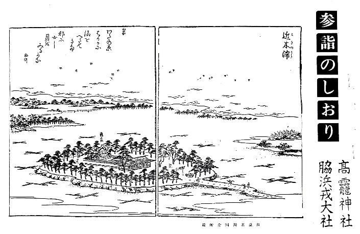 泉州最古の戎様 脇浜戎大社の由緒・歴史